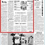 """人民日报关注农民工牵手""""互联网+""""敢想还要实干"""