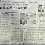 """人民日报农民工爱上""""互联网+"""""""